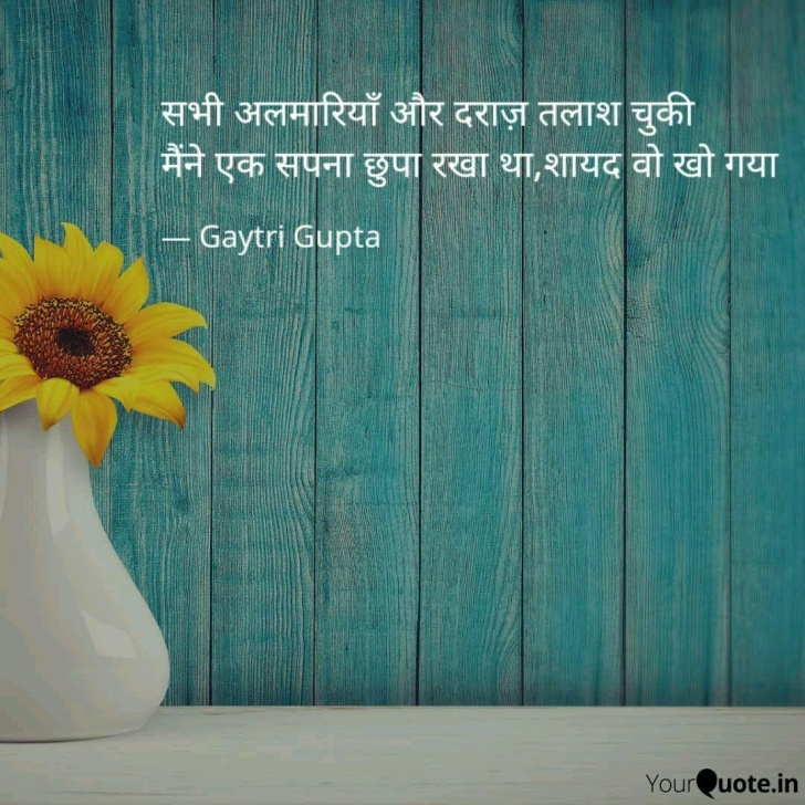Astonishing Best Almari Quotes, Status, Shayari, Poetry & Thoughts | Yourquote Almari Ki Pic